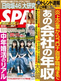 週刊SPA!(スパ) 2021年 8/31・9/7 合併号 [雑誌]