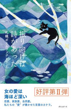 振り向けば詩があった 札幌ポエムファクトリー-電子書籍