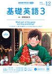 NHKラジオ 基礎英語3 2020年12月号