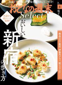 おとなの週末セレクト「おいしい新宿の歩き方」〈2019年8月号〉