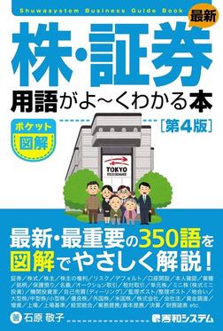 ポケット図解 最新 株・証券用語がよーくわかる本[第4版]-電子書籍
