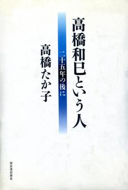 高橋和巳という人-電子書籍