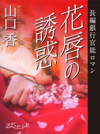 花唇の誘惑(アデュルト社)