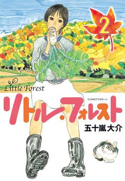 リトル・フォレスト(2)-電子書籍