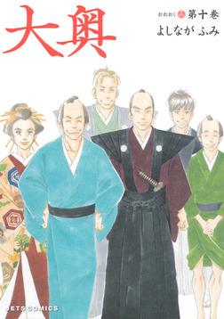 大奥 10巻-電子書籍