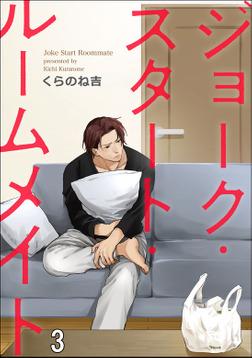 ジョーク・スタート・ルームメイト(分冊版) 【第3話】-電子書籍