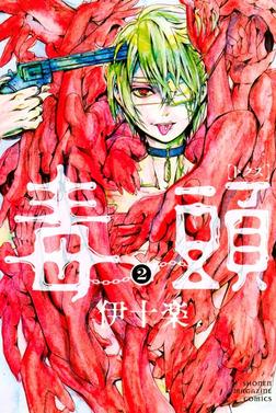 毒頭(2)-電子書籍