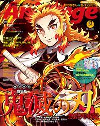 Animage 2020年12月号