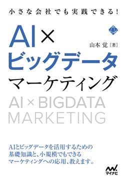 小さな会社でも実践できる!AI×ビッグデータマーケティング-電子書籍