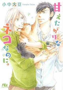 【電子限定おまけ付き】 甘えたがりなネコなのに。-電子書籍
