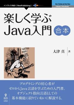 楽しく学ぶJava入門 合本-電子書籍