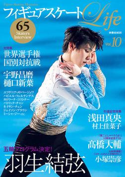 フィギュアスケートLife Vol.10-電子書籍