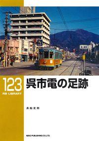 呉市電の足跡(RM LIBRARY)