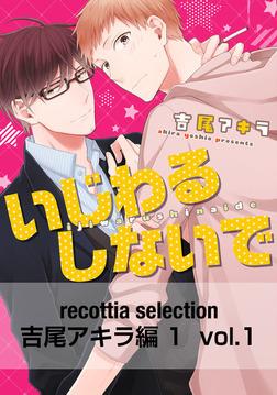 recottia selection 吉尾アキラ編1 vol.1-電子書籍