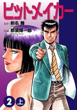 ヒットメイカー 3-電子書籍