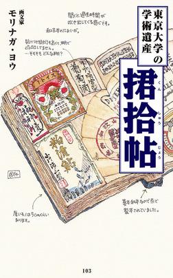東京大学の学術遺産 君拾帖-電子書籍