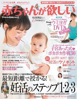 赤ちゃんが欲しい 2016 冬-電子書籍