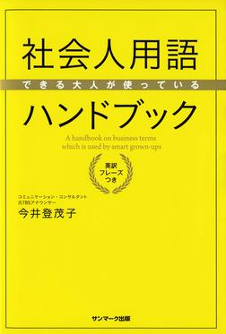 できる大人が使っている社会人用語ハンドブック-電子書籍