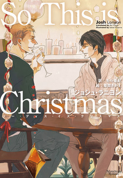 So This is Christmas-電子書籍