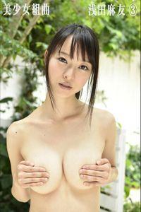美少女組曲 浅田麻友 3