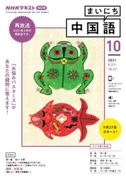 NHKラジオ まいにち中国語 2021年10月号-電子書籍