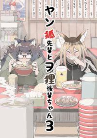 ヤン狐先輩とヲ狸後輩ちゃん3