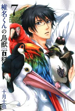 椎名くんの鳥獣百科 7巻-電子書籍