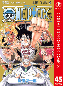 ONE PIECE カラー版 45-電子書籍