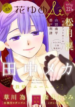 花ゆめAi Vol.25-電子書籍