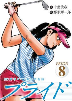 (有)斉木ゴルフ製作所物語 プライド 8-電子書籍