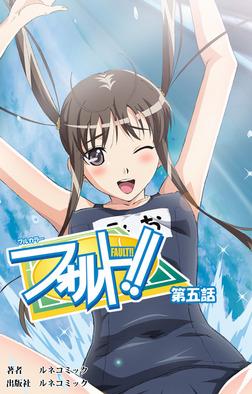 【フルカラー】フォルト!!第5話-電子書籍