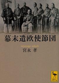 幕末遣欧使節団(講談社学術文庫)