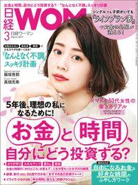 日経ウーマン 2019年3月号 [雑誌]