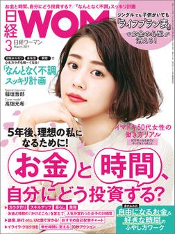 日経ウーマン 2019年3月号 [雑誌]-電子書籍