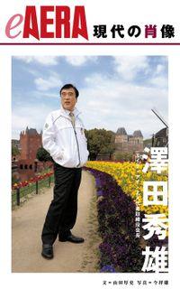 現代の肖像 澤田秀雄