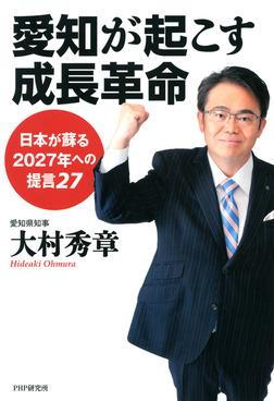 愛知が起こす成長革命 日本が蘇る2027年への提言27-電子書籍