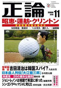 月刊正論2016年11月号