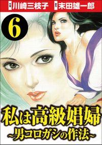 私は高級娼婦 ~男コロガシの作法~(分冊版) 【第6話】