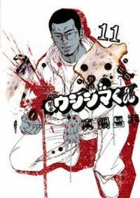 闇金ウシジマくん(11)