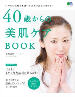 40歳からの美肌ケアBOOK-電子書籍