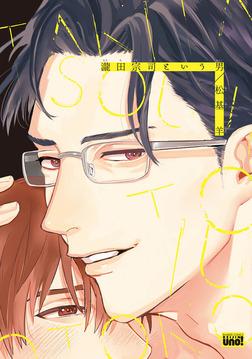 瀧田宗司という男 【電子限定特典付き】-電子書籍