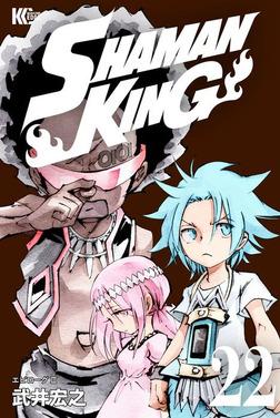 SHAMAN KING ~シャーマンキング~ KC完結版(22)-電子書籍