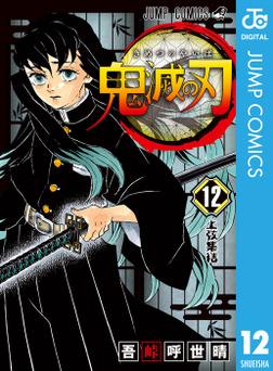 鬼滅の刃 12-電子書籍