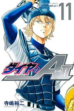 ダイヤのA act2(11)-電子書籍