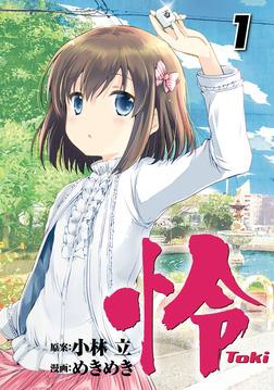 怜-Toki- 1巻-電子書籍