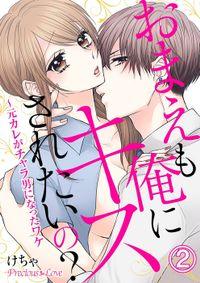 おまえも俺にキスされたいの?~元カレがチャラ男になったワケ02