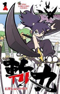 斬丸(てんとう虫コミックス)