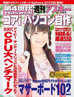 第4世代 コアiパソコン自作 週刊アスキー 2013年 8/9号増刊-電子書籍
