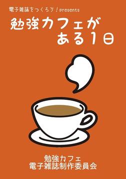 勉強カフェがある1日(電子雑誌をつくろう!presents)-電子書籍