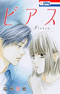ピアス【電子版オリジナルコミックス】-電子書籍